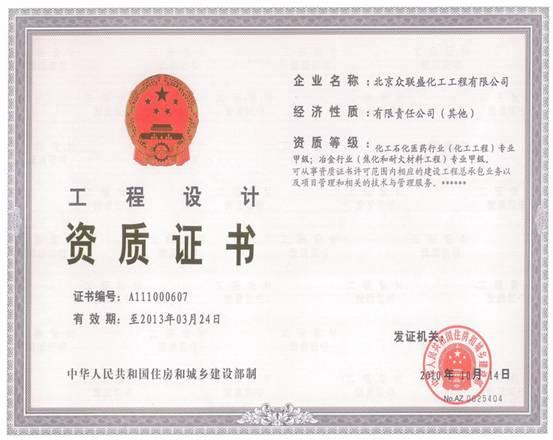 資質證書——工程設計證書(化工,焦化和耐火材料專業甲級)